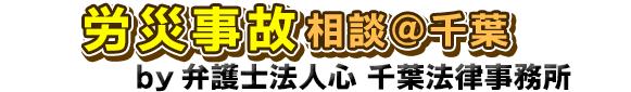 労働災害相談@千葉